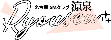 SMクラブ求人【涼泉】